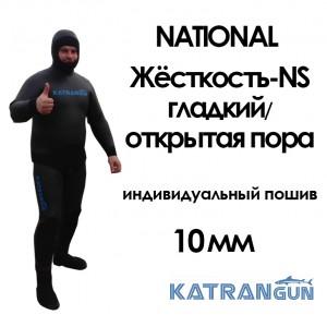 пошить гидрокостюм  10мм неопрен NATIONAL NS гладкий, штаны с лямками