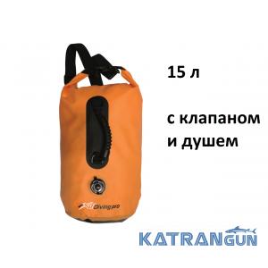 Герморюкзак ПВХ 15 литров с клапаном поддува и душем XT Diving Pro