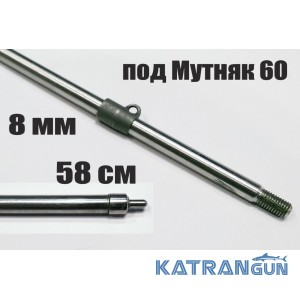 Гарпун Гориславца 8 мм резьбовой 580 мм Мутняк 60