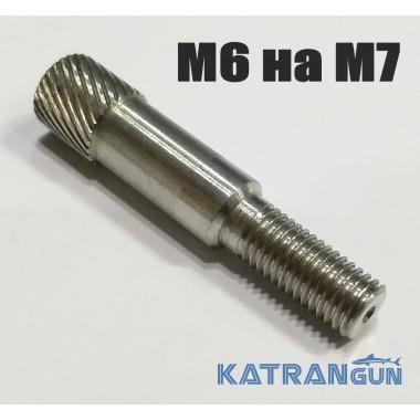 Переходник для гарпуна М6 на М7 Фирменный