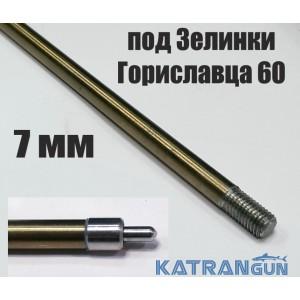 Гарпун Гориславца 7 мм резьбовой калёный + втулка, под зелинки Гориславца 600 мм