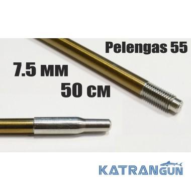Гарпун резьбовой калёный Pelengas Sandvik; 7,5 мм; 500 мм; под Pelengas 55