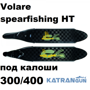 Лопаті для ласт C4 VOLARE spearfishing HT під калоші 300/400