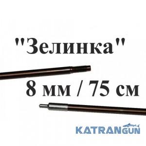Гарпун для подводного ружья зелинки с резьбой, калёная нержавейка, 174 ph; 8 мм; под ружья 75 см