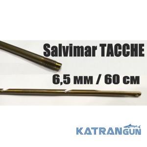 Гарпун для підводних арбалетів різьбовий Salvimar TACCHE; нержавіюча сталь 174Ph; 6.5 мм; 60 см