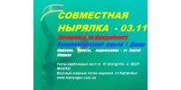 Совместная нырялка по фридайвингу на Новониколаевском карьере 3 ноября