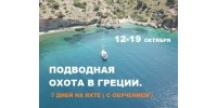 Підводне полювання в Греції 7 днів на яхті 12 жовтня