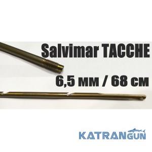 Гарпуны для подводных арбалетов резьбовые Salvimar TACCHE; нержавеющая сталь 174Ph; 6.5 мм; 68 см