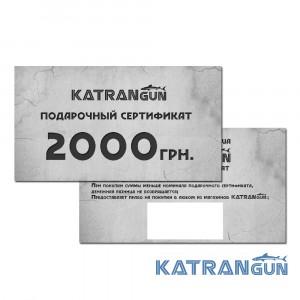 Подарунковий сертифікат 2000