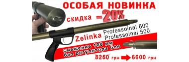 Подводное ружьё зелинка Techno 600 смещение 100