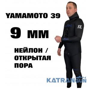 Гідрокостюми для зимового підводного полювання KatranGun Hunter Black 2.0 Yamamoto 39; товщина 9 мм