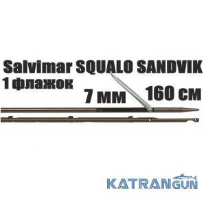 Гарпун для подводных арбалетов Salvimar SQUALO SANDVIK; 7 мм, 1 флажок; 160 см