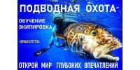 Курс подводной  охоты 24 декабря
