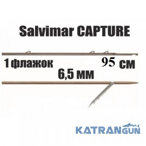 Гарпун таитянский для арбалета Salvimar Capture; 6,5 мм; 1 флажок; 95 см
