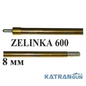 Гарпун зелинка Zelinka Techno 8 мм; нержавеющий; под ружьё ZELINKA 600