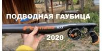 Подводное ружье Pelengas Carbon Max 2020 для океана