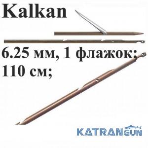 Подводные гарпуны Katrangun; с пропилами; 6.25 мм, 1 флажок; 110 см;