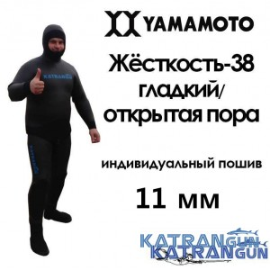 Гидрокостюм сшить 11мм Yamamoto 38, гладкий/открытая пора, штаны с лямками