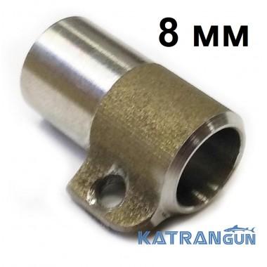 Змінна втулка для гарпуна 8 мм для Зелінка Заславца