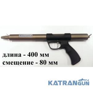 Підводна рушниця коротка Zelinka Techno 400 мм; зміщення 80 мм