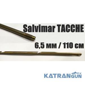 Гарпуны для подводных арбалетов резьбовые Salvimar TACCHE; нержавеющая сталь 174Ph; 6.5 мм; 110 см