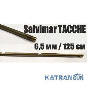 Гарпуны для подводных арбалетов резьбовые Salvimar TACCHE; нержавеющая сталь 174Ph; 6.5 мм; 125 см