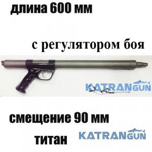 Титановая зелинка Гориславца 600 мм, смещение 90 мм, с регулятором