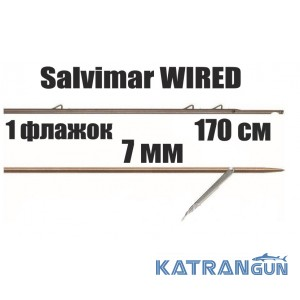Гарпун таитянский Salvimar WIRED; 7 мм; 1 флажок; 170 см