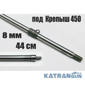 Гарпун Гориславца 8 мм резьбовой 44 см, для Крепыш 450
