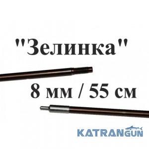 Гарпун для підводного рушниці Зелінка з різьбленням, розжарена нержавейка, 174 ph; 8 мм; під рушниці 55 см