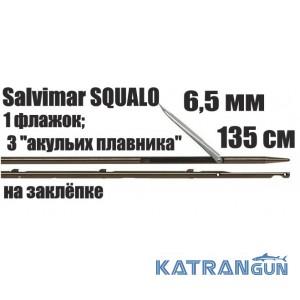 Гарпун Salvimar SQUALO; 6.5 мм, 1 флажок; 135 см