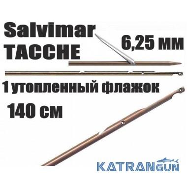 Гарпуны таитянские Salvimar TACCHE; нержавеющая сталь 174Ph, 6,25мм; 1 утопленный флажок; 140 см