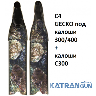 Карбонові лопаті C4 GECKO під калоші 300/400 + калоші С300