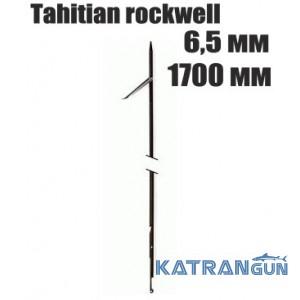 Гарпун Beuchat Tahitian rockwell 200 кг, 6,5 мм; 1700 мм
