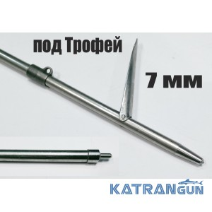 Гарпун Гориславца 7 мм таитянский под Трофей