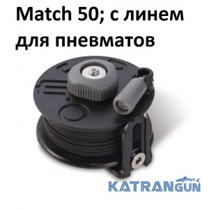 Катушка для пневмата Omer Match 50; с линем