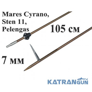 Гарпун для подводной охоты Salvimar Air для Mares Cyrano, Sten 11, Pelengas, калёный, 174 ph; 7 мм; под ружья 105 см