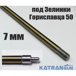 Гарпун Гориславца 7 мм, резьбовой калёный + втулка, под зелинки Гориславца 500 мм