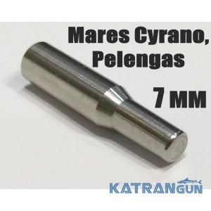 Хвостовик для гарпуна Mares Cyrano, Pelengas (производитель KatranGun); 7 мм