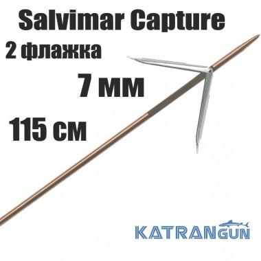 Гарпун таїтянський Salvimar Capture; 7 мм; 2 прапорця; 115 см