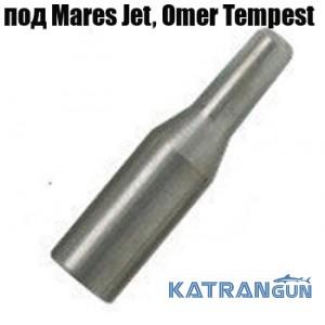 Хвостовик для гарпуна Omer Tempest, Mares Sten, Jet (производитель Salvimar); 8 мм