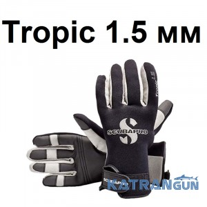 Перчатки Scubapro Tropic 1.5 мм
