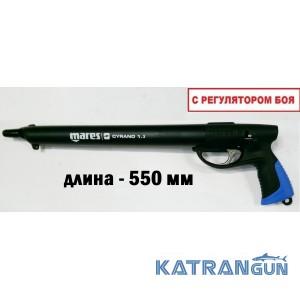 Пневматическое ружье для подводной охоты Mares Cyrano 1.3, длина 55 см, с регулятором