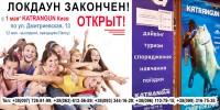 Магазин Katrangun Киев работает в обычном режиме