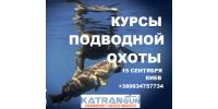 Курси підводного полювання 15 вересня KatranGun