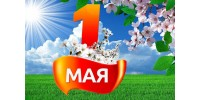 График работы магазина KatranGun на 1 и 9 мая
