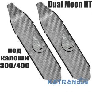 Лопаті для ласт карбонові С4 Dual Moon HT (під калоші 300/400)