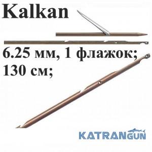 Подводные гарпуны Kalkan; с пропилами; 6.25 мм, 1 флажок; 130 см;