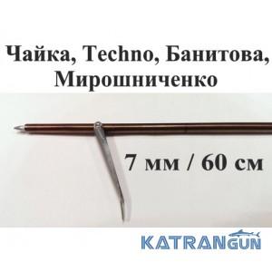 Гарпун для подводного ружья калёный резьбовой Andrewfox; 7 мм; 600 мм