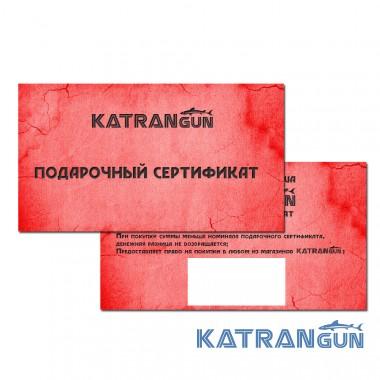 Подарунковий сертифікат на будь-яку суму